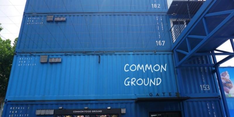 首爾景點 建大藍色貨櫃屋Common Ground交通、逛街商場、咖啡廳