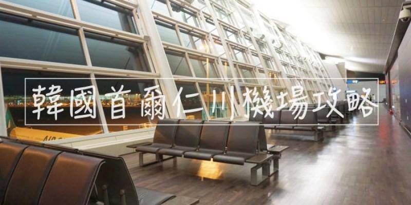 【首爾仁川機場攻略】仁川機場到市區AREX交通教學、機場退稅、自動通關申請