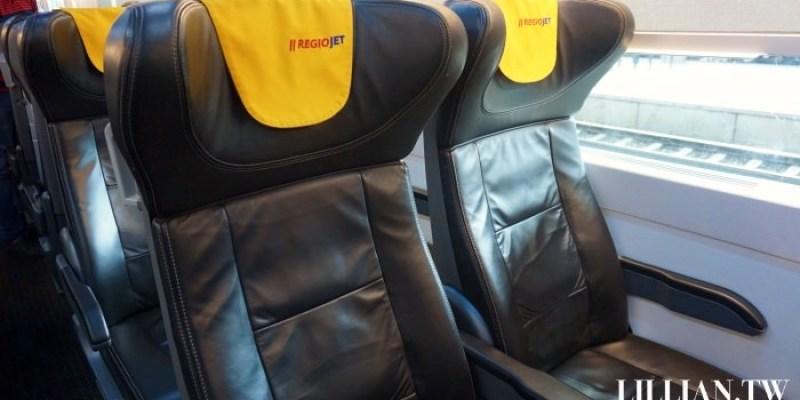 【布拉格到維也納交通】RegioJet火車訂票、選位教學、實際搭乘經驗,五星級的跨國火車!