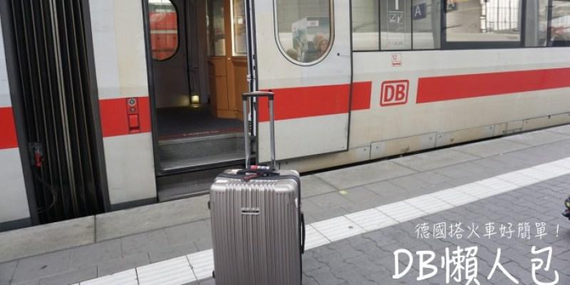2021德國火車DB攻略 國鐵訂位、早鳥票超級特價票、實際搭乘、車站注意事項、通行證邦票總整理
