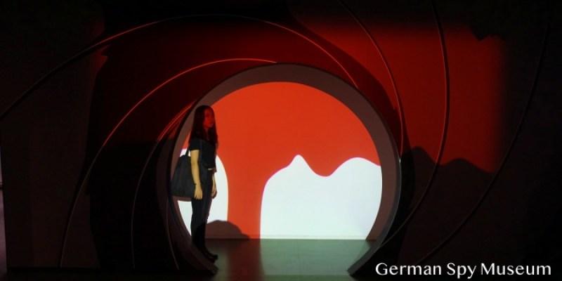 【柏林景點】德國間諜博物館Spy Museum門票、開放時間、交通,間諜控親子旅行推薦