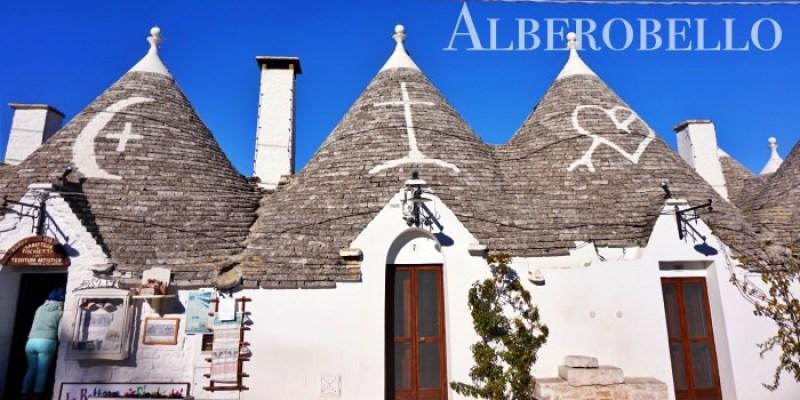 義大利蘑菇村Alberobello一日遊 交通住宿景點歷史紀念品懶人包,超觀光的可愛小鎮