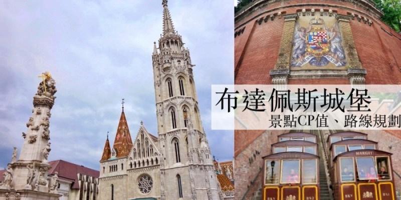 【布達佩斯景點】布達城堡Budai Vár門票、開放時間、景點行程規劃、交通教學