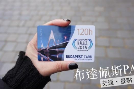 2021布達佩斯卡懶人包|Budapest Card哪裡買、景點有哪些、怎麼用?地鐵電車搭到飽