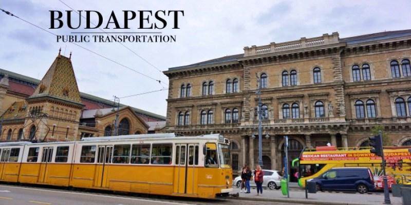 2021布達佩斯交通攻略 市區地鐵/電車/火車車票購買、實搭經驗、注意事項