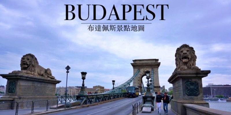 【2021布達佩斯自由行】市區熱門景點地圖、5天4夜行程安排、分區路線指南。