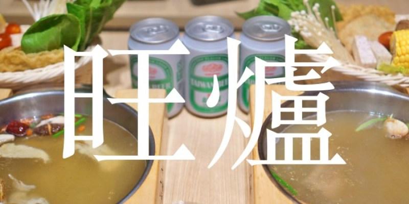 新加坡美食|旺爐,超好吃個人小火鍋,龍蝦套餐海鮮新鮮、和牛超嫩!