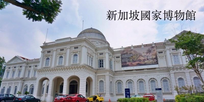 新加坡景點 新加坡國家博物館門票、交通、開放時間,從歷史了解這座土地