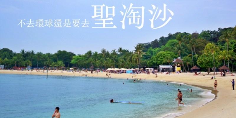 2021新加坡聖淘沙一日遊|交通、景點地圖、門票,去丹戎海灘放空