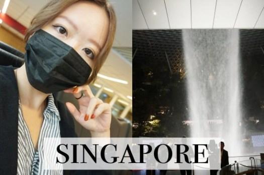 新加坡自由行 捷星航空Jetstar行李、搭乘經驗、樟宜機場伴手禮紀念品