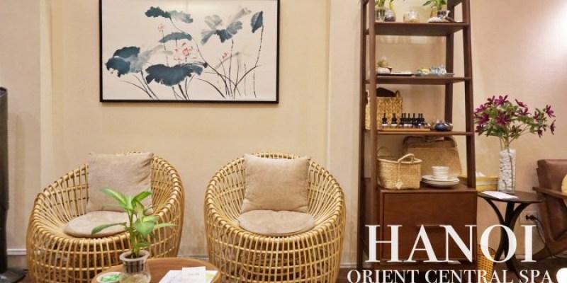 河內按摩推薦|還劍湖Orient Central Spa,環境好又便宜的按摩店。
