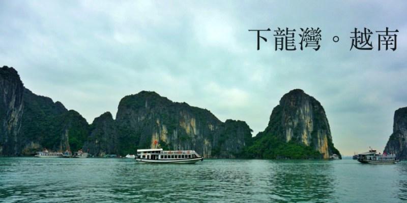 【2021北越下龍灣一日遊】河內近郊世界遺產,當地Tour、天宮洞、船伕划船