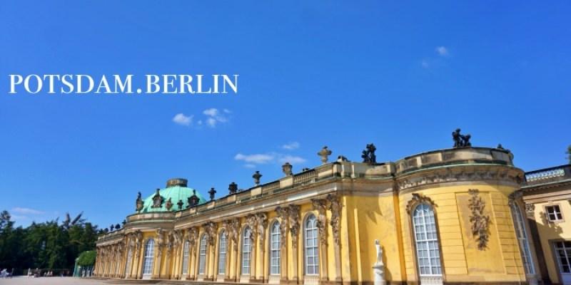 柏林波茲坦一日遊|Potsdam景點行程、交通,無憂宮門票真的要乖乖買