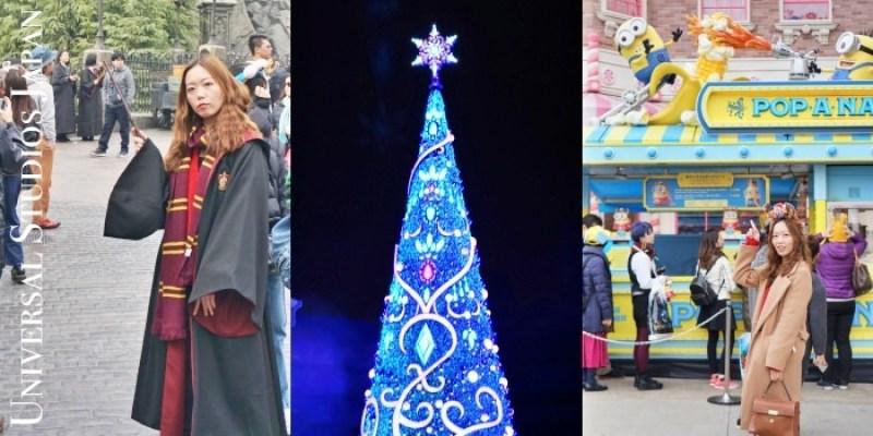 【2021日本環球影城懶人包】最新活動、門票、交通、限定美食、快速通關重點教學