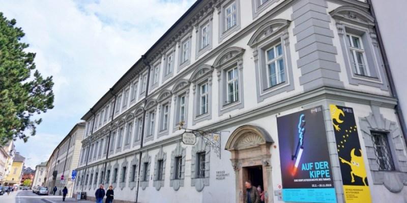 【因斯布魯克景點】蒂羅爾民間藝術博物館Volkskunstmuseum門票、營業時間