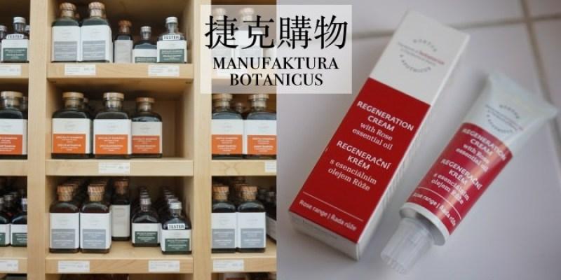 【捷克布拉格購物】菠丹妮Botanicus、蔓菲蘿Manufaktura洗髮精、肥皂超好買