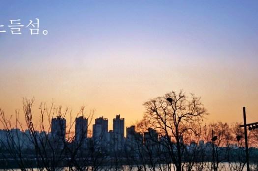首爾新景點|鷺得島노들섬交通美食、看夕陽,福順都家手工馬格利
