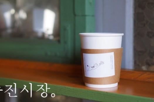 首爾文青景點|延南洞東津市場동진시장二手市集、咖啡廳美食推薦