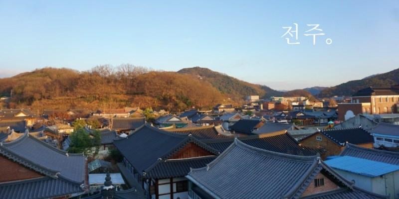 全州韓屋村一日遊 首爾出發交通、美食景點懶人包,베테랑刀削麵餃子館
