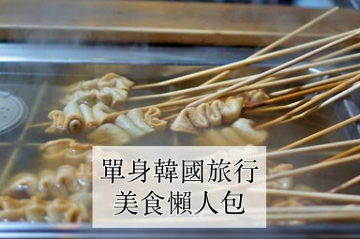 【韓國自由行】一個人旅行可以吃的10大傳統美食小吃推薦(附韓文翻譯