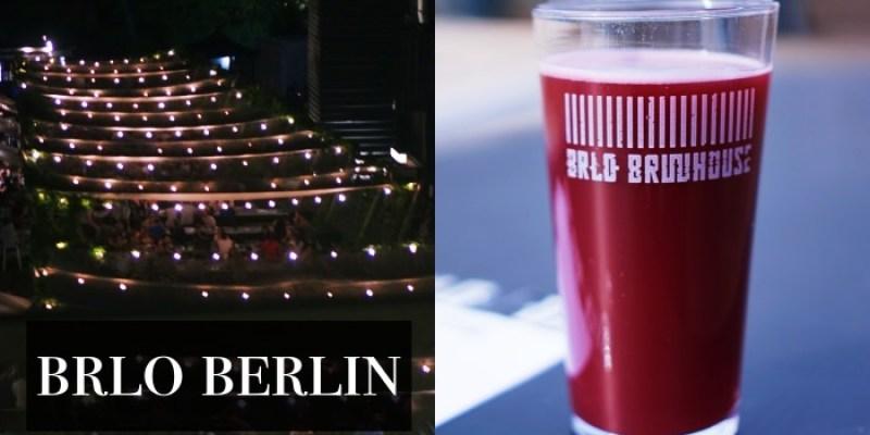 柏林酒吧|在地精釀啤酒品牌BRLO露天啤酒花園,超過20種口味