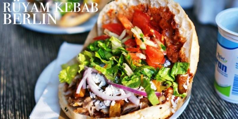 【柏林平價美食】Rüyam Gemüse Kebab,來柏林就是要吃Döner啊