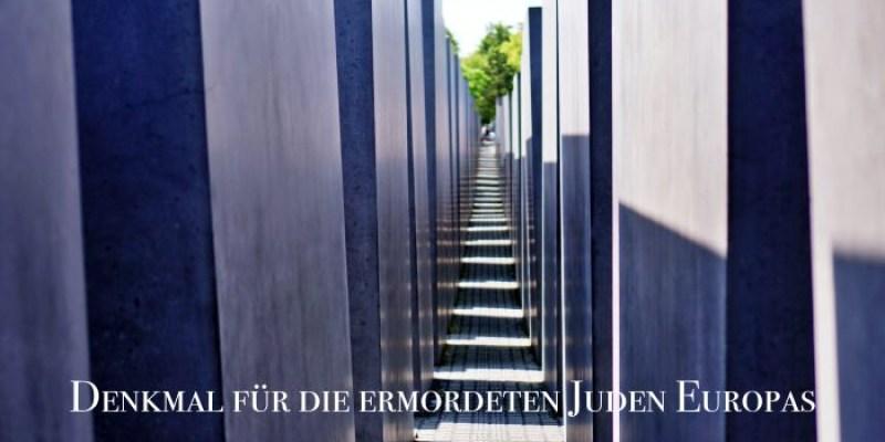 【柏林免費景點】歐洲被害猶太人紀念碑、免費參觀展覽,轉型正義代表城市