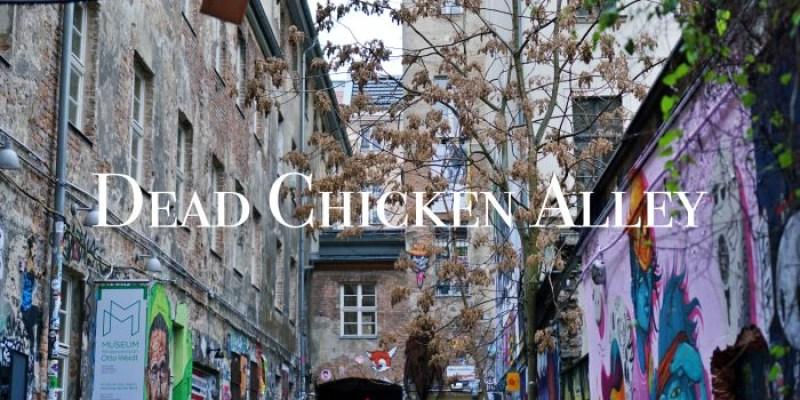 【柏林特色景點】死雞巷Dead Chicken Alley,遍佈塗鴉的神秘巷弄