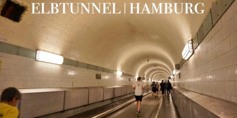 【德國漢堡景點】Alter Elbtunnel老易北海底隧道,百年歷史、免費參觀、有電梯