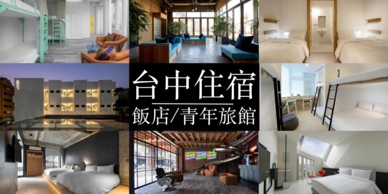 【2021台中住宿推薦】10間平價漂亮飯店青旅清單!自由行必看