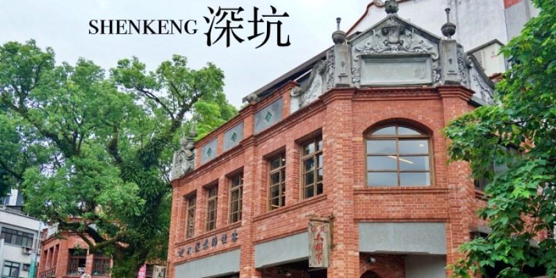 Shenkeng Old Street深坑 Explore Taiwan's Stinky Tofu Paradise!