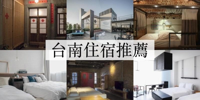 2021台南住宿推薦|10間市區平價飯店青旅老屋民宿清單!文青必看