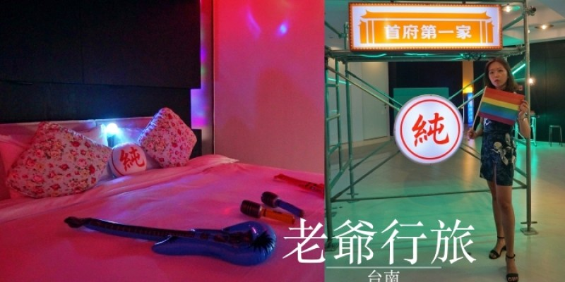 台南住宿推薦 台南老爺行旅早餐、主題房,老爺酒店旗下設計旅店