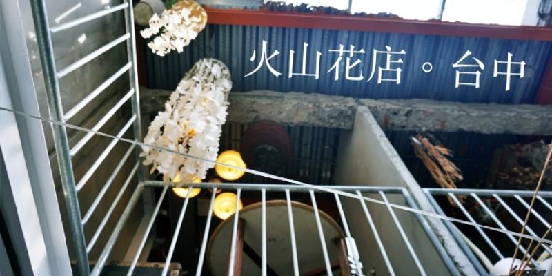 台中肉桂捲 隱藏版神秘火山花店,充滿古物植物礦物的咖啡廳