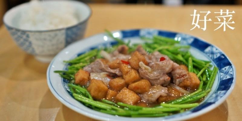 台中小農餐廳 好菜,使用在地友善農產品的亞洲家常菜飯館