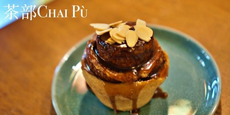 台中肉桂捲 茶部Chai Pù,超濃肉桂捲與印度香料奶茶chai latte