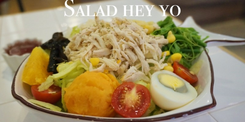 台南早午餐 SALAD HEY YO沙拉專賣店,有可愛店狗的輕食便當