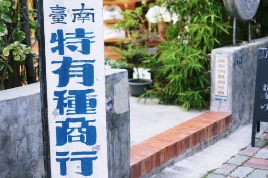 台南美食 特有種商行,充滿魏德聖色彩的老屋咖啡館