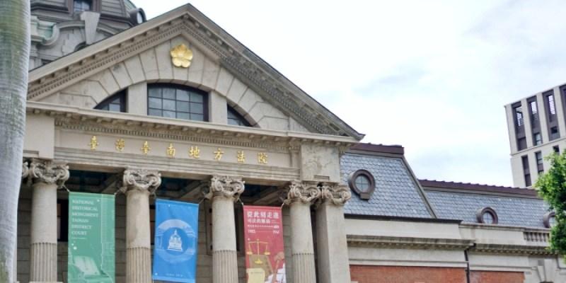 台南景點|司法博物館免費參觀百年國定古蹟,了解台灣法律歷史