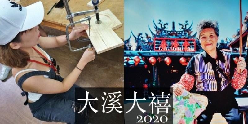 【大溪大禧】關聖帝君展覽、遶境、在地工藝DIY,體驗大溪人的第二個過年