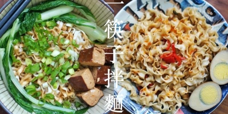 乾拌麵推薦|一筷子拌麵香辣麻醬、家鄉油蔥,一甲子的老味道