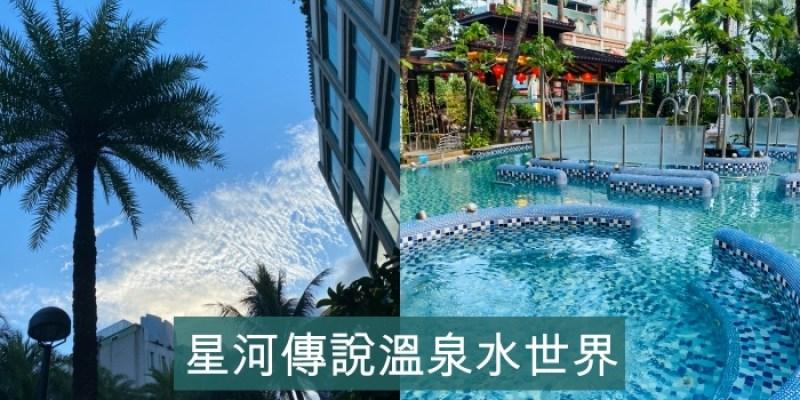 宜蘭溫泉Spa推薦|2020星河傳說溫泉水世界大眾池門票、開放時間、設施