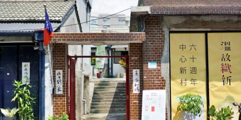 北投景點 中心新村Heart Village,有著溫泉的療癒眷村