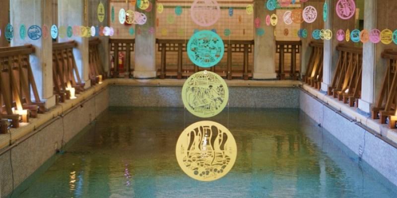 北投景點|北投溫泉博物館免門票,北投圖書館旁日式大眾澡堂