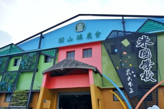 台東景點|關山米國學校,舊碾米廠改建農會伴手禮天堂