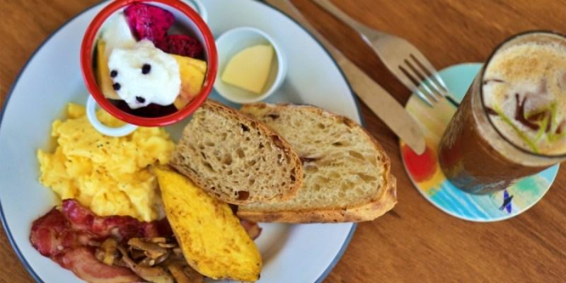 台東都蘭糖廠早午餐|都蘭小房子,當日烘焙麵包與在地天然食材