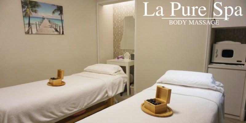 台北按摩推薦 La Pure Spa仁愛旗艦館全身按摩,有雙人房/環境極美
