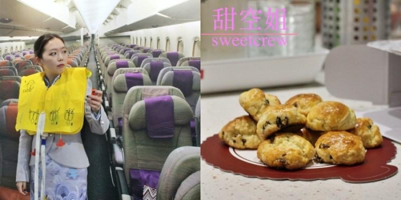 台北烘焙教室 甜空姐蔓越梅斯康diy、一日空服員體驗(不限年齡)