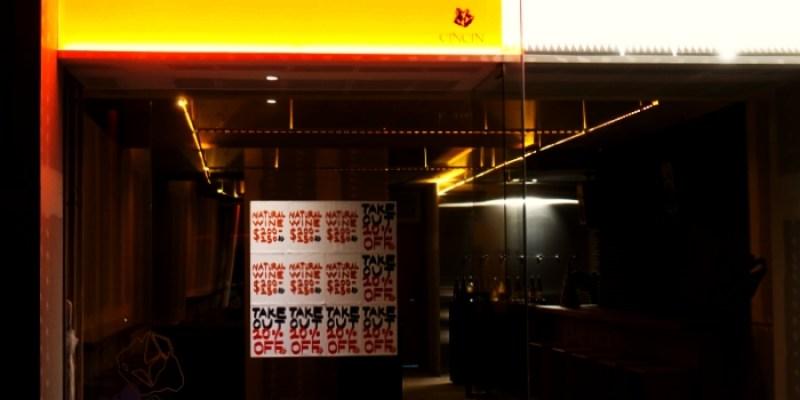 台北自然酒酒吧 中山新開幕CINCIN Google Map找不到的隱藏版Wine Bar