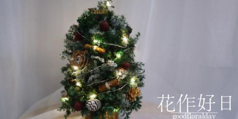 台北永生花手作課程 花作好日,做出屬於自己的不凋花聖誕樹